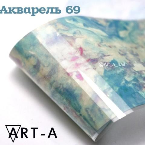 Фольга Акварель 69 Art-A