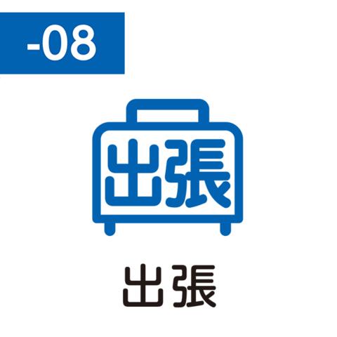 Pilot FriXion Stamp SPF-12-08L (出張 / shutchō / командировка)