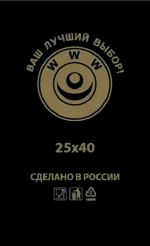 Пакет фасовочный, ПНД 25х40 (10) в пластах WWW черная (арт 10050)