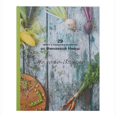 Книга рецептов «Молодо-Зелено»