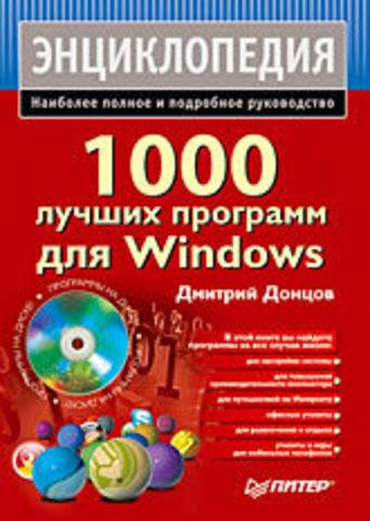 1000 лучших программ для Windows (+DVD)
