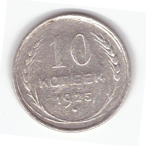 10 копеек 1925 года F №10