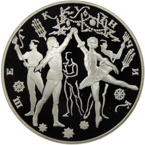 3 рубля. Русский балет - Щелкунчик (Бал).  1996 г. Proof