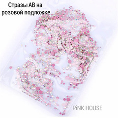 Pink House, Стразы микс с розовой подложкой АВ, 720 шт