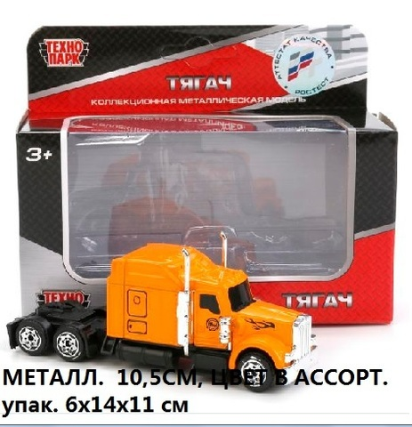 Машина мет. 1037D-R Автотягач (СБ) технопарк