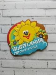 Трафарет детский №2 Выпускник детского сада