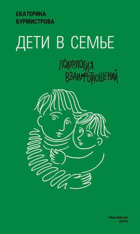 Дети в семье: психология взаимоотношений