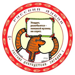Развивающий набор наклеек «Русские добродетели: Загадки №1»