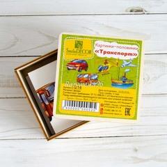Картинки-половинки Транспорт коробка