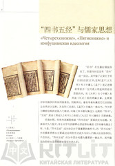 Common Knowledge about Chinese Culture-Russian edition