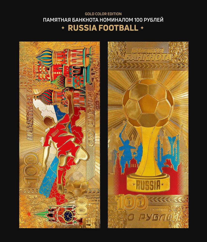 Футбольная сувенирная банкнота (цветная с позолотой)