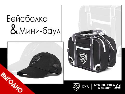 Комплект КХЛ (бейсболка и мини-баул косметичка)