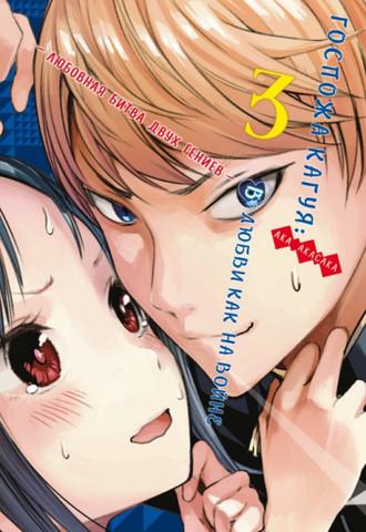Госпожа Кагуя: В любви как на войне. Любовная битва двух гениев. Том 3