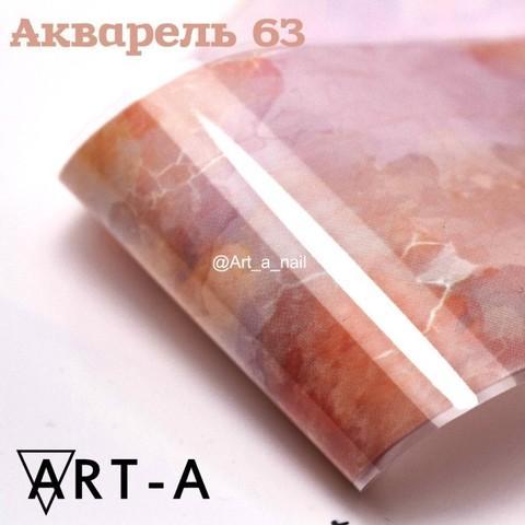 Фольга Акварель 63 Art-A