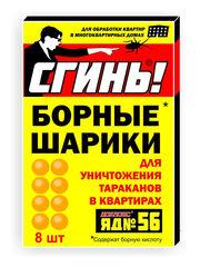 """Средство от тараканов :  Дохлокс"""" борные шарики «СГИНЬ!» 8  шт. Усиленные мгновенного действия."""