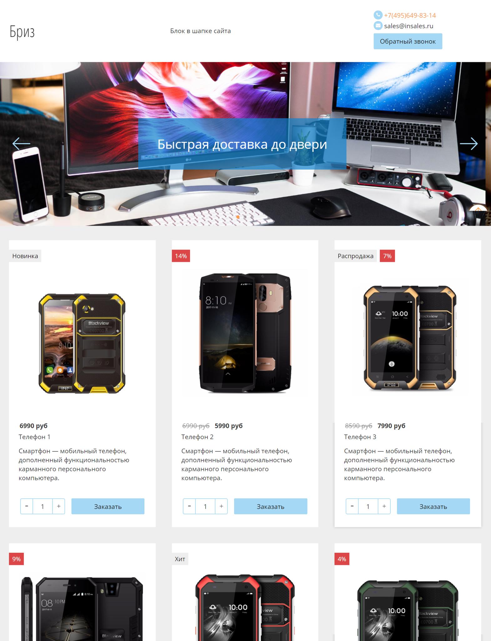 Шаблон интернет магазина - Бриз (лендинг)