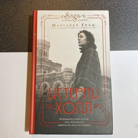 Истерли Холл Маргарет Грэм
