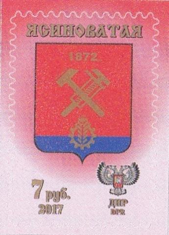 Почта ДНР(2017 02.09) стандарт Герб Ясиноватая