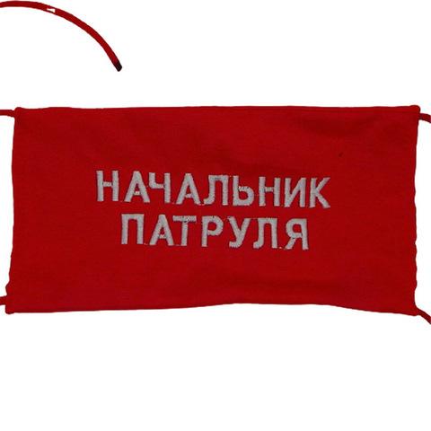 Повязка на рукав красная Начальник патруля