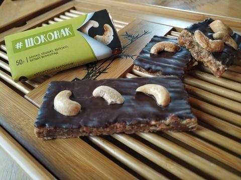 Батончик Шоконак «Две Реки» 72% какао, с бананом, кешью, яблоком и белым виноградом
