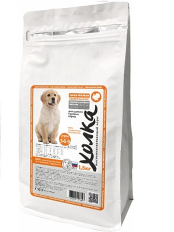 Полнорационный корм «Холка» Индейка и рис для щенков собак средних и крупных пород, 15кг.