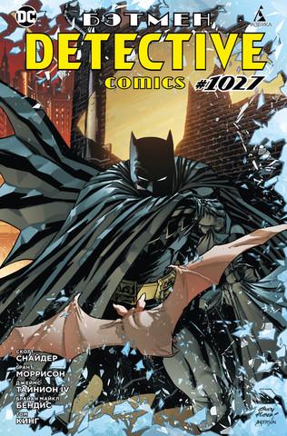 Бэтмен. Detective Comics #1027. (Мягкий переплет)