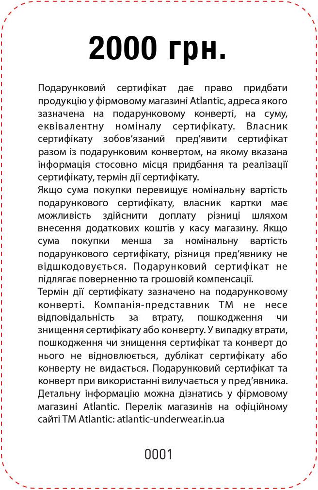 Подарочный сертификат на белье ATLANTIC 2000 грн