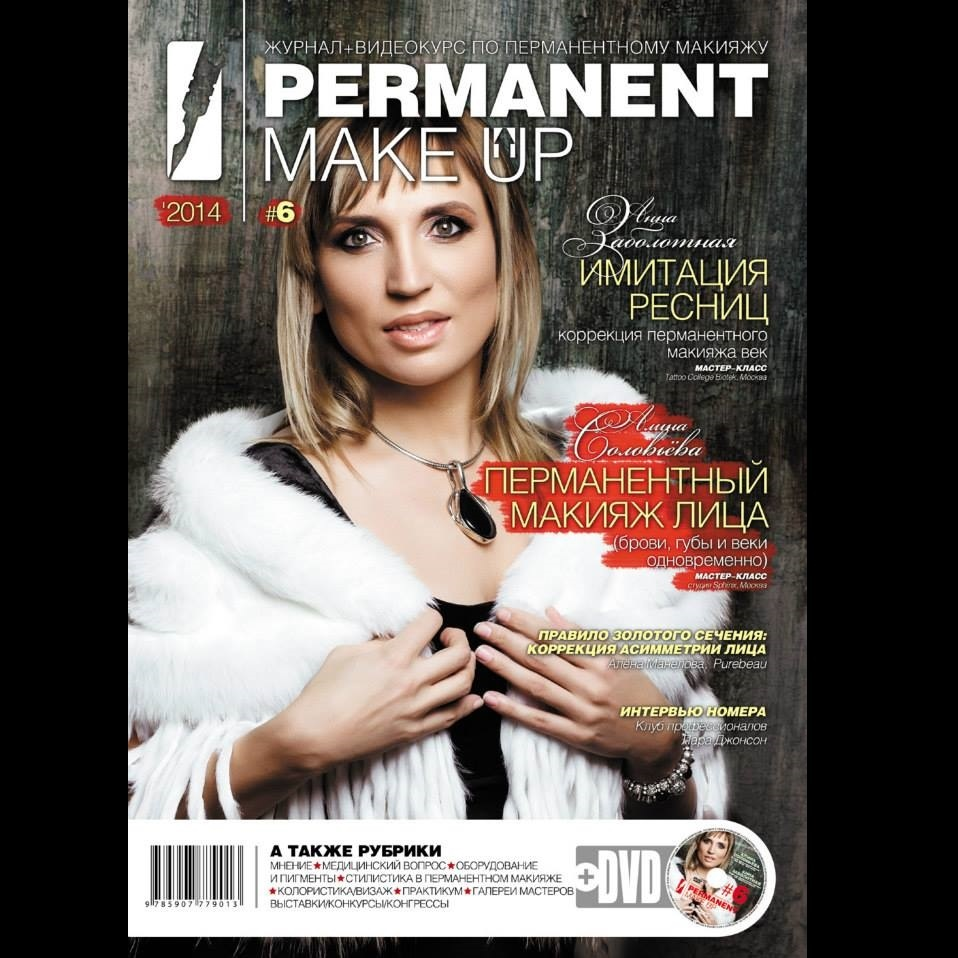 Журнал Permanent Make UP #6