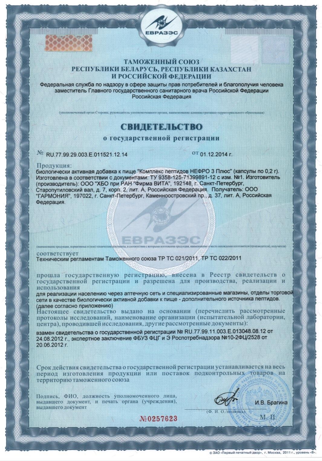 Нефро 3 плюс №60 для мочевыделительной системы сертификат