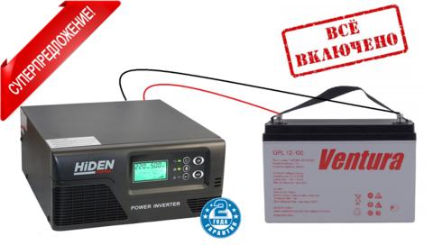 Комплект ИБП HIDEN CONTROL HPS20-1012+VENTURA GPL 12-100