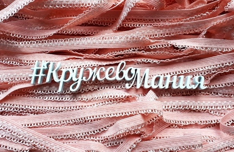 Ажурная резинка, розовая пудра, 9 мм, (Арт: К264/9-008), м
