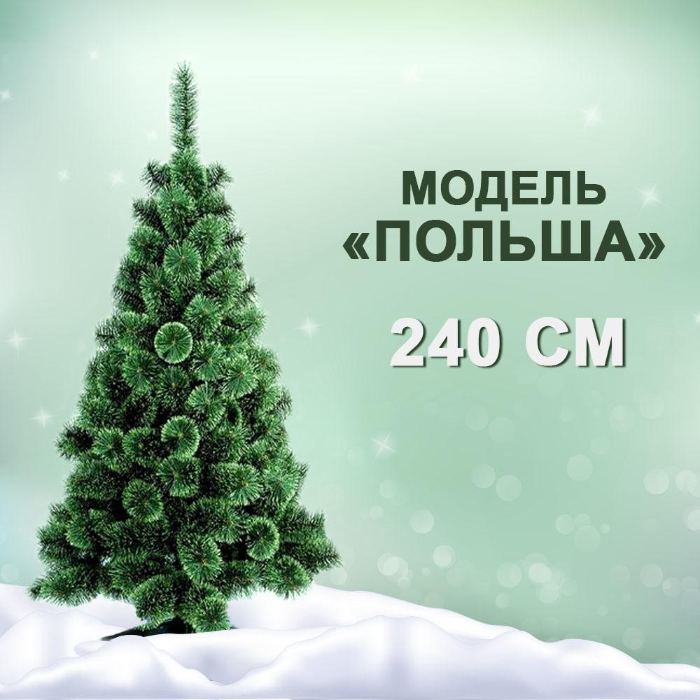 ЕЛКА НОВОГОДНЯЯ - ПОЛЬША 240 см