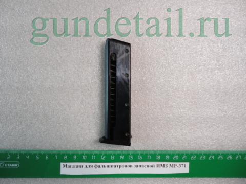 Магазин для фальшпатронов запасной ИМЗ МР-371
