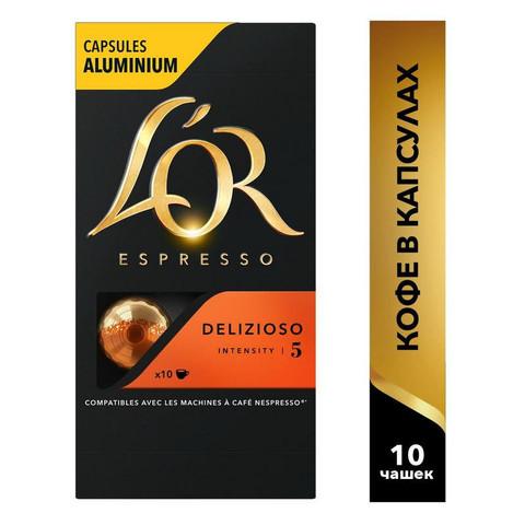 Капсулы для кофемашин L'or Delizioso Espresso (10 штук в упаковке)