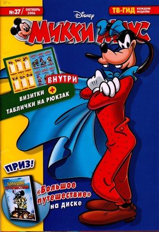 Микки Маус №37 (2006)