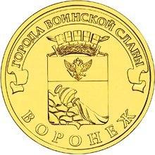 10 рублей Воронеж 2012 г. UNC