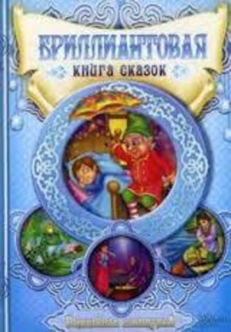 Бриллиантовая книга сказок