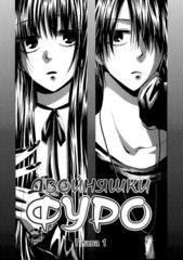 Двойняшки Фуро