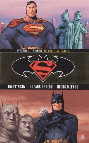 Супермен / Бэтмен. Том 3. Абсолютная власть