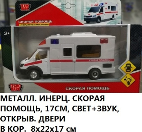 Машина мет. 1022S-R Скорая помощь технопарк (СБ)