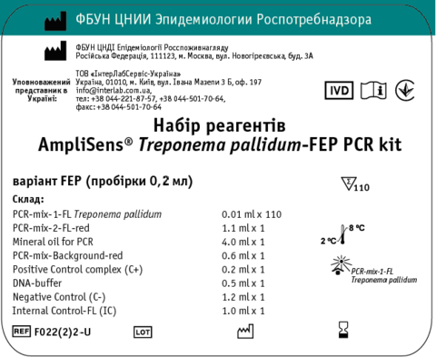 Набір реагентів AmpliSens® Treponema pallidum-FEP PCR kit Модель: варiант FEP (пробiрки 0,2 мл)