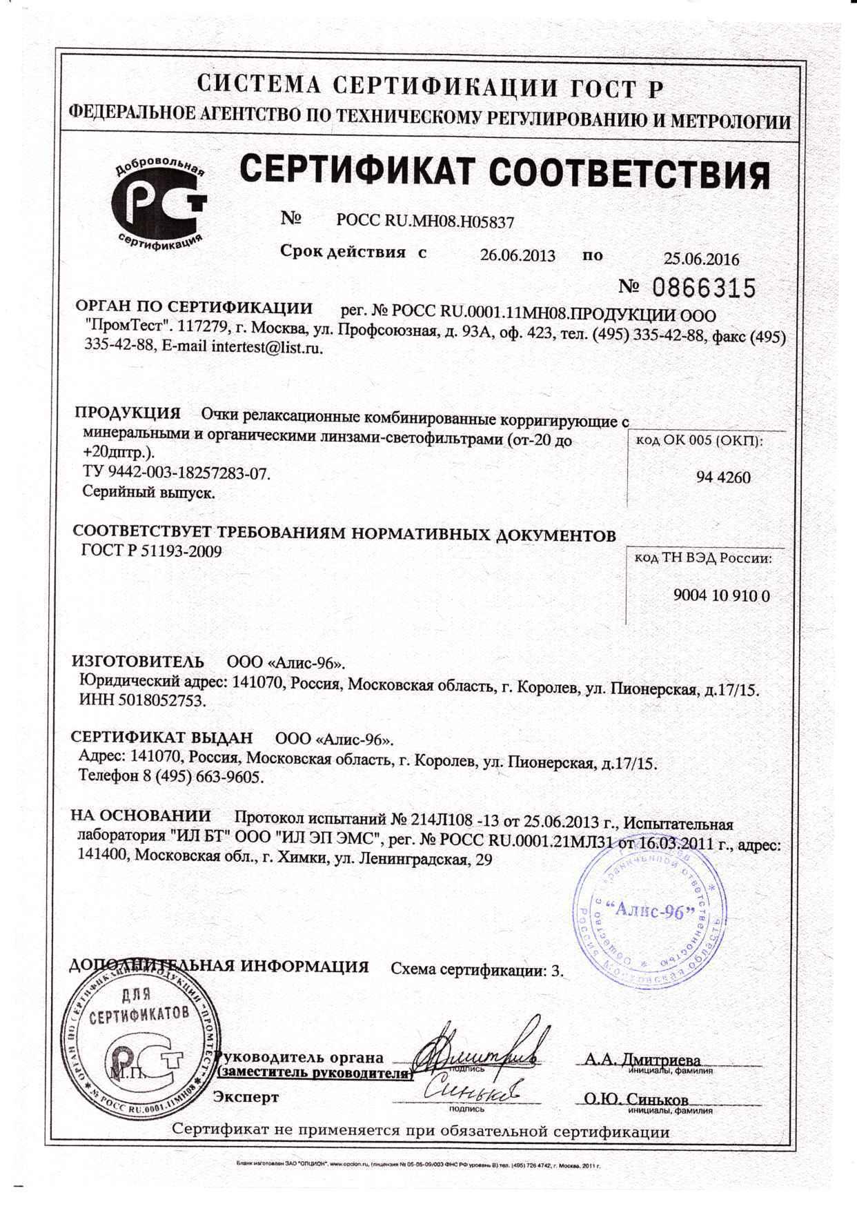 Очки Водительские SPG- релаксационные комбинированные/светофильтр №2 (с чехлом и салфеткой)
