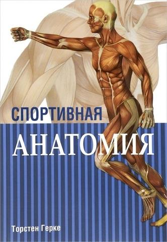 Фото Спортивная анатомия (2-е издание)
