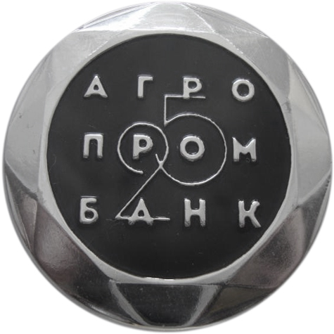 25 рублей. 25 лет Агропромбанку. Приднестровье. 2016 год