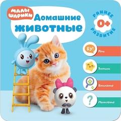 Малышарики. Курс раннего развития 0+. Домашние животные