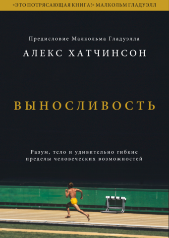 Выносливость   Алекс Хатчинсон