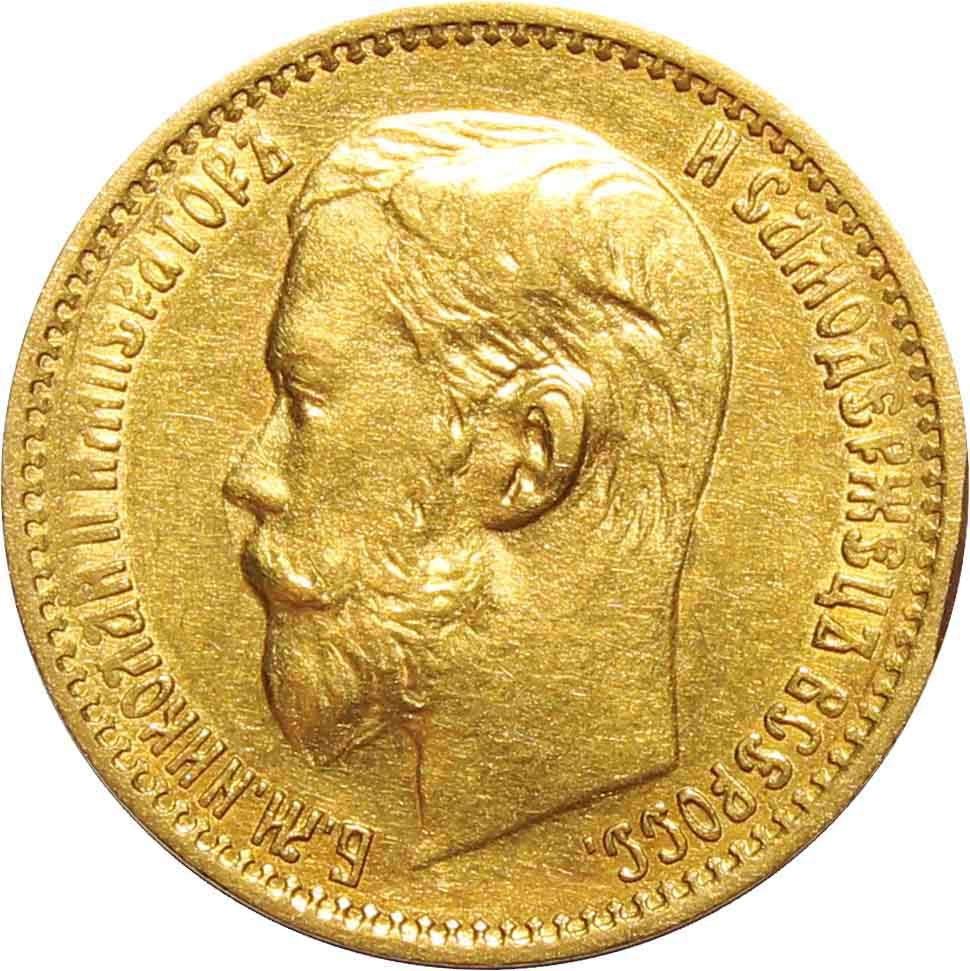 5 рублей 1899 год (ЭБ). Николай II XF+