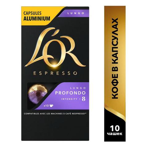 Капсулы для кофемашин L'or Espresso Lungo Profondo (10 штук в упаковке)