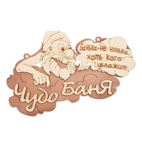 Табличка  «Чудо баня» 29х18 см
