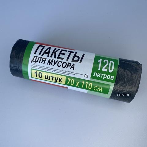 Пакеты для мусора Super Luxe 120л/10шт. черные